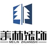 乐昌市美林装饰设计工程有限公司 - 韶关装修公司