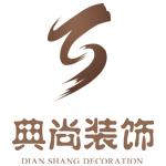 南京典尚装饰工程有限公司 - 南京装修公司