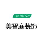 南京美智庭装饰设计工程有限公司无锡... - 无锡装修公司