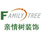 成都亲情树装饰工程设计有限公司 - 成都装修公司
