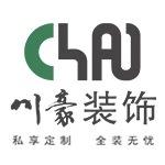 四川省川豪装饰有限责任公司 - 成都装修公司
