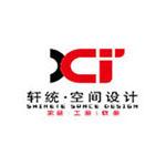 上海轩统装饰工程有限公司 - 上海装修公司
