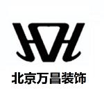 北京万昌建筑装饰工程有限责任公司 - 北京装修公司
