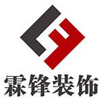 深圳市霖锋装饰设计有限公司 - 深圳装修公司