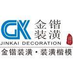 上海金锴装潢设计有限公司无锡分部 - 无锡装修公司