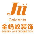 桂林金蚂蚁装饰工程有限公司 - 桂林装修公司