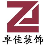 中山市卓佳装饰工程有限公司 - 珠海装修公司