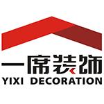 河南一席装饰工程有限公司 - 郑州装修公司