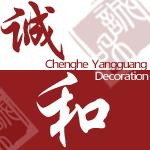 大连诚和阳光装饰设计工程有限公司 - 大连装修公司