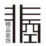 中山非空装饰工程有限公司 - 珠海装修公司