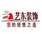 济南艺东装饰工程有限公司 - 济南装修公司