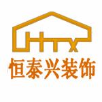 深圳市恒泰兴装饰设计工程有限公司 - 深圳装修公司