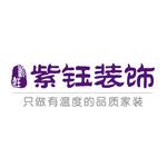 北京紫钰装饰设计有限公司 - 北京装修公司