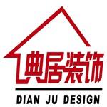 无锡典居装饰设计有限公司 - 无锡装修公司