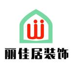 深圳市丽佳居装饰工程有限公司 - 深圳装修公司