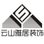 昆山云山雅居装饰设计有限公司 - 昆山装修公司