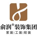上海俞润装饰材满窝 - 上海装修公司