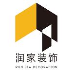 深圳市润家装饰设计工程有限公司 - 深圳装修公司