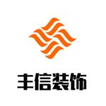 武汉市丰信装饰工程有限公司 - 武汉装修公司