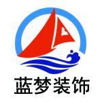 南京蓝梦装饰工程有限公司 - 南京装修公司