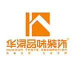 秦皇岛华浔品味装饰工程有限公司