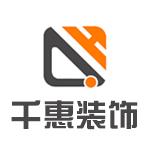 上海千惠建筑装饰工程有限公司 - 上海装修公司