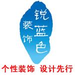 北京锐蓝色装饰工程有限责任公司 - 北京装修公司