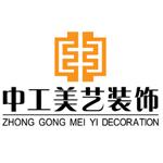 甘肃中工美艺装饰工程有限公司 - 兰州装修公司
