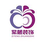 甘肃紫藤装饰设计工程有限公司 - 兰州装修公司