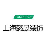 上海懿晟装潢设计有限公司 - 上海装修公司