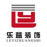 上海乐益装饰设计有限公司 - 上海装修公司