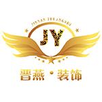 晋燕(北京)建筑装饰工程有限公司 - 北京装修公司