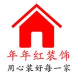 衡水年年红建筑装饰工程有限公司 - 衡水装修公司