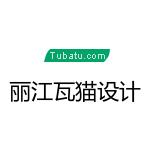 丽江瓦猫设计装饰工程有限公司 - 丽江装修公司