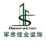 北京军思佳业建筑装饰工程有限公司 - 北京装修公司