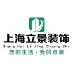 上海立景装饰设计有限公司 - 宁德装修公司