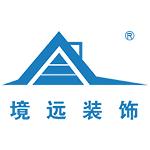 上海境远装饰设计工程有限公司 - 上海装修公司