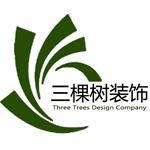 无锡三棵树装饰设计工程有限公司 - 无锡装修公司