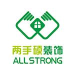 广州市两手硬装饰工程有限公司 - 广州装修公司