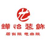 深圳市铧怡装饰设计工程有限公司 - 深圳装修公司