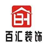 桂林百汇装饰工程有限公司 - 桂林装修公司
