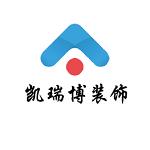 北京凯瑞博装饰工程有限公司 - 北京装修公司