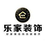 沈阳乐家建筑装饰工程有限公司 - 沈阳装修公司