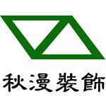上海秋漫实业有限公司 - 上海装修公司