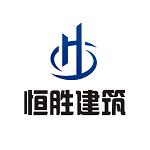 广州市恒胜建筑装饰工程有限公司 - 广州装修公司