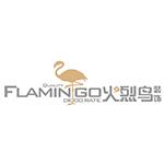 北京火烈鸟装饰工程有限公司 - 北京装修公司