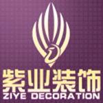 上海紫业装饰设计工程有限公司 - 上海装修公司