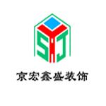 北京京宏鑫盛装饰有限公司 - 北京装修公司