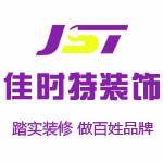 北京佳时特装饰工程有限公司 - 北京装修公司