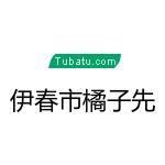 伊春市橘子先锋网络有限公司 - 伊春装修公司